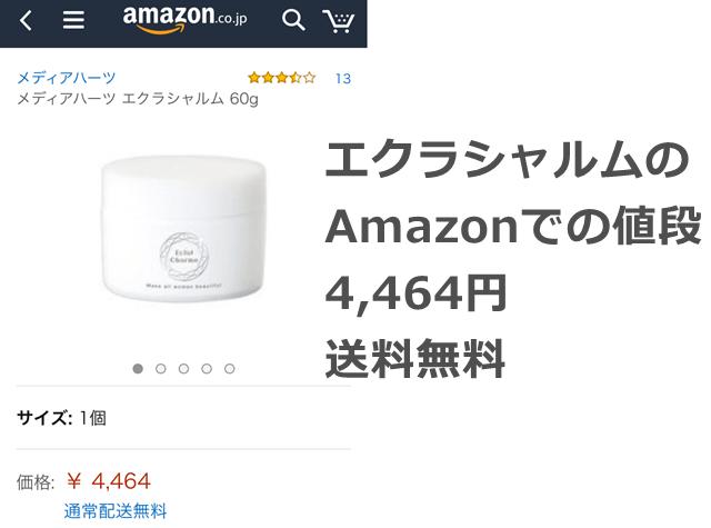 エクラシャルム Amazon