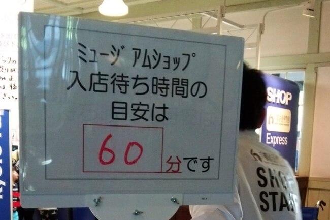 京都鉄道博物館のミュージアムショップの待ち時間