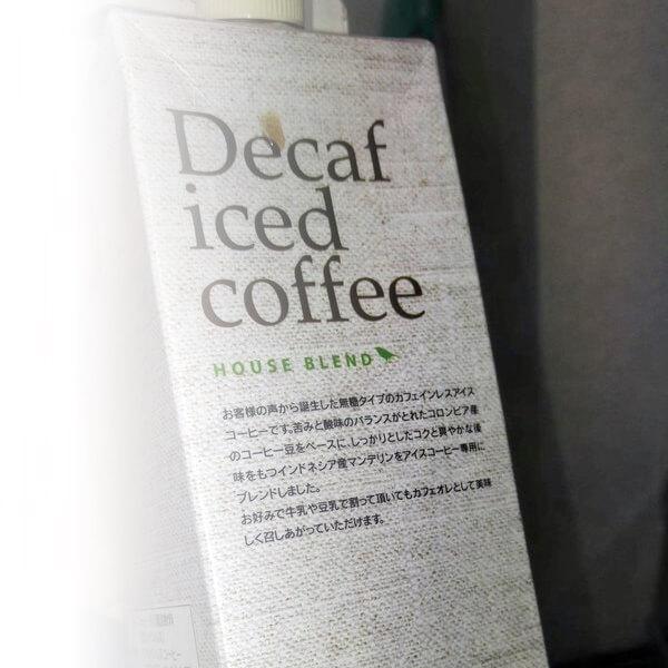 カフェインレスコーヒーにおすすめのコーヒー