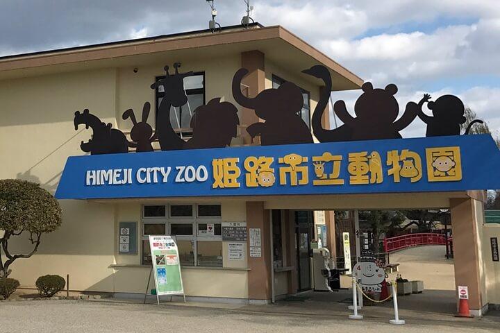 こどもの日に子供連れで行きたい関西の動物園