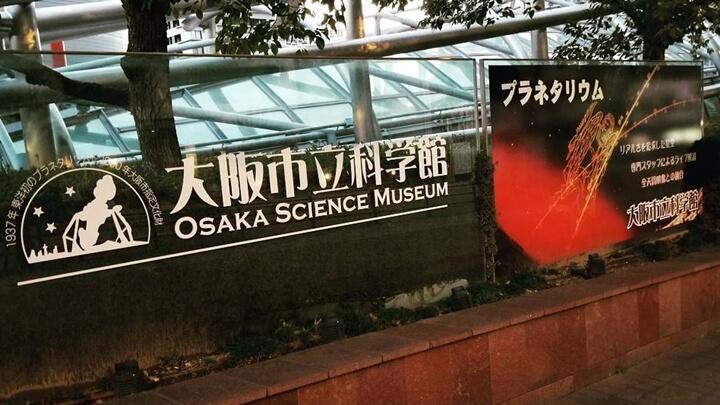 ゴールデンウィークにお出かけにおすすめな大阪市立科学館